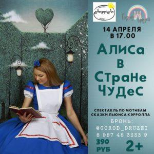 """Спектакль """"Алиса в стране чудес"""" @ Детская студия """"Город друзей"""""""