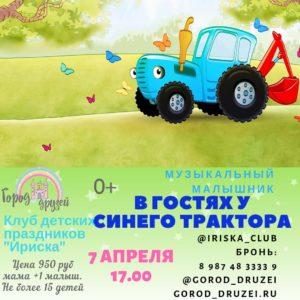 """В гостях у синего трактора @ Детская студия """"Город друзей"""""""