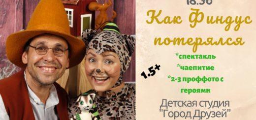 Kak_fundus_poteryalsya
