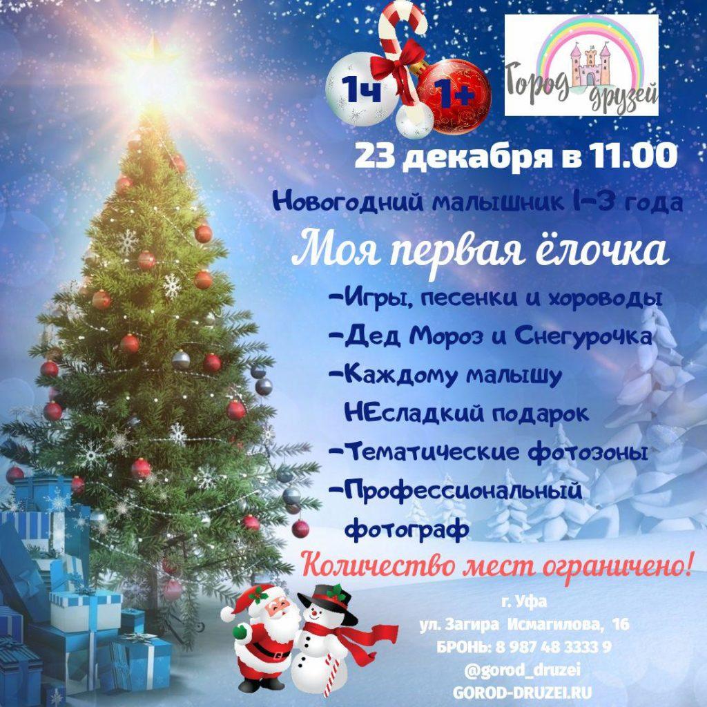 moya_pervaya_elochka