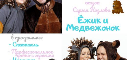 Novyj-spektakl-ot-teatra-AnderSon