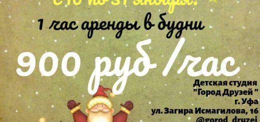 Час аренды Студии Город Друзей от 900 рублей