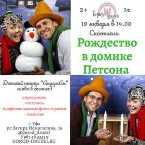 """Театр АндерсАн — «Рождество в домике Петсона» @ Студия """"Город друзей"""""""