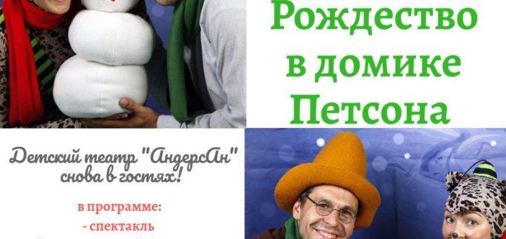 Спектакль Рождество в домике Петсона 19.01.2020