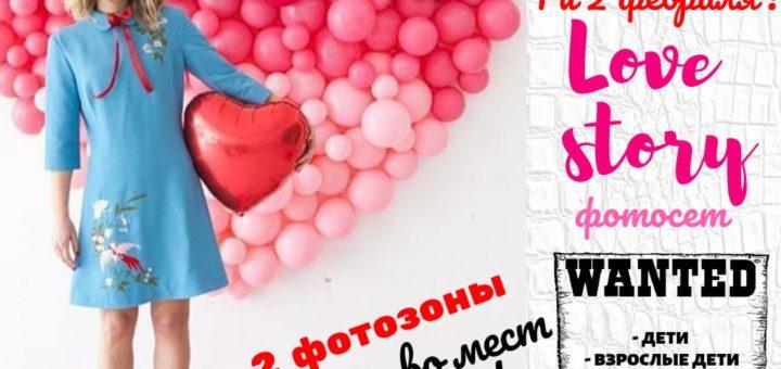 Love story фотосет в студии Город друзей 01 - 02.02.2020