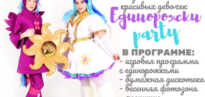 Edinorozhki-party.png