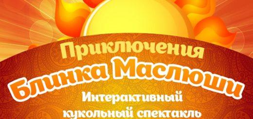 Maslenitsa.jpg