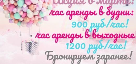 Aktsiya-v-marte.png