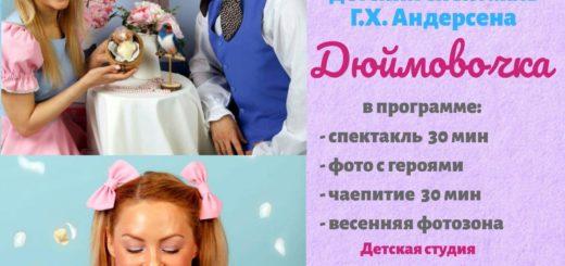 Spektakl-Dyujmovochka.jpg