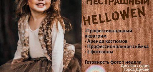 NESTRASHNYJ-HELLOWEN