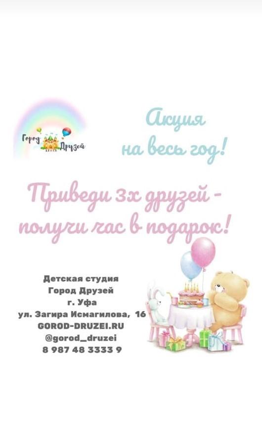 Aktsiya-1-chas-v-podarok